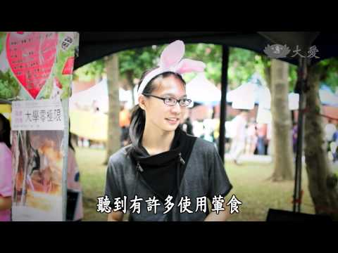 台灣-蔬果生活誌-20141214 年輕世代推廣素食生活的行動力