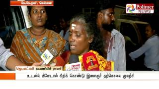 Chennai : Man attempts suicide as Police files fake cases often   Polimer News