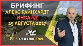 Инсайд от президента PLC Group AG Алекса Райнхардт полученный 25.08.2017 | Платинкоин | PlatinCoin