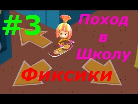 Фиксики. Поход в Школу - #3 Учимся вместе с Фиксиками:) Развивающий игровой мультик для детей.