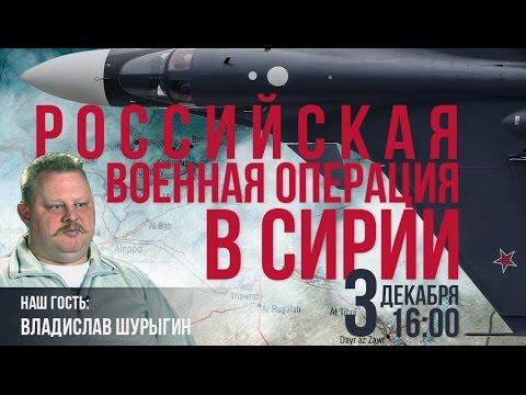 Клубный день Российская военная операция в Сирии