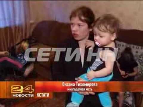 Многодетная мать из за помощи властей
