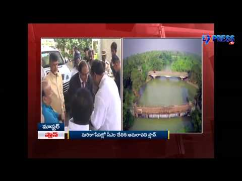 Singapore Government Giving Seat Capital Plan to CM Chandrababu | Express TV