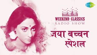download lagu Weekend Classic Radio Show  Jaya Bachchan Special  gratis