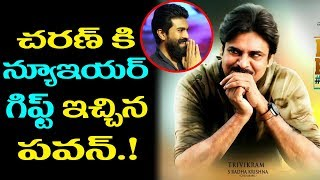 Pawan Kalyan Surprise Special New Year Gift For Ram Charan | Ram Charan Shock to Pawan Kalyan Gift