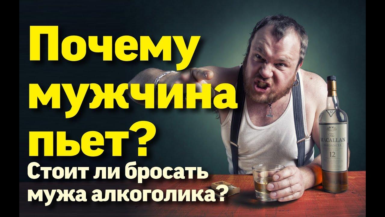 У Мужа Алкоголизм Что Делать