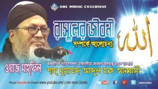 Abbasi Waz Bangla রাসুল (সঃ) এর জীবনী । Islamic lectures In Bangla । One Music Islamic