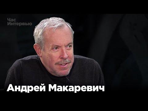 """Андрей Макаревич в программе """"Час интервью"""""""