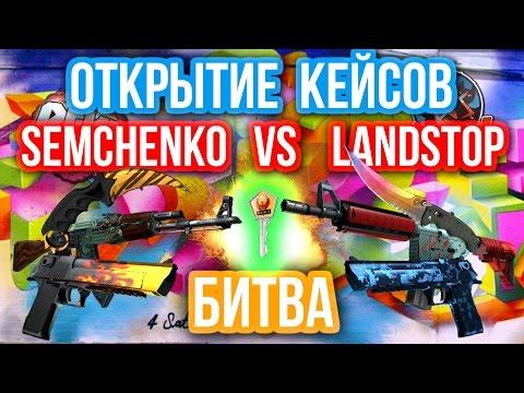 ОТКРЫТИЕ КЕЙСОВ - БИТВА : Semchenko VS Landstop