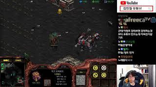 스타1 StarCraft Remastered 1:1 (FPVOD) Soulkey 김민철 (Z) vs Tinkle 현지섭 (T) Block Chain