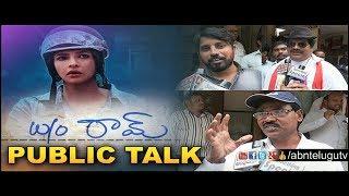 WO Ram Movie Public Talk | Public Response | Manchu Laxmi | Priyadarshi | Vijay Yelakanti