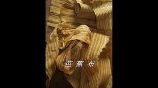 芭蕉布/沖縄民謡(Music of Okinawa)covered by kiyota
