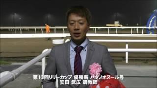 20160901リリーカップ 安田武広調教師