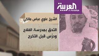 موسوعة العربية: الشيخ علوي عباس مالكي