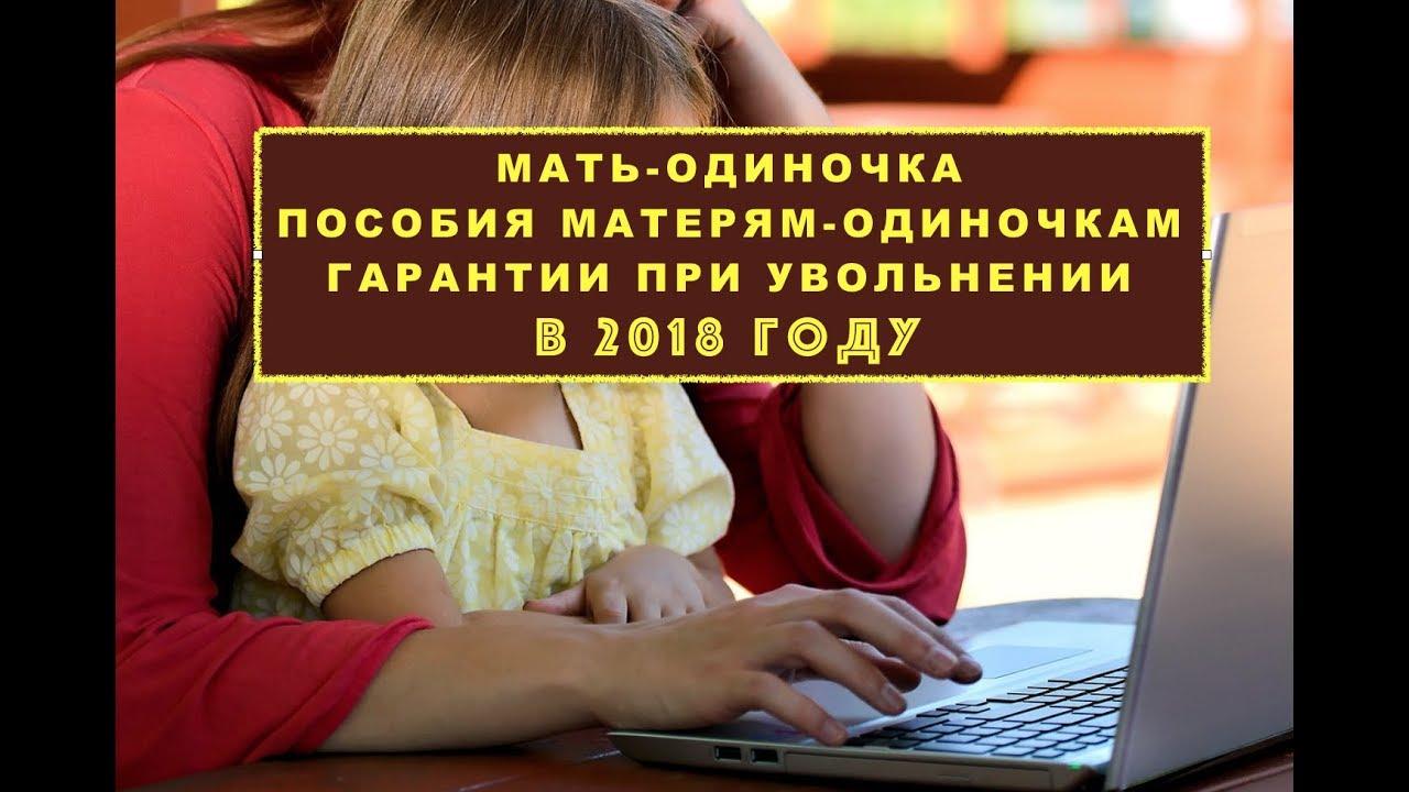 Пособие как мать одиночка в 2018 году в крыму