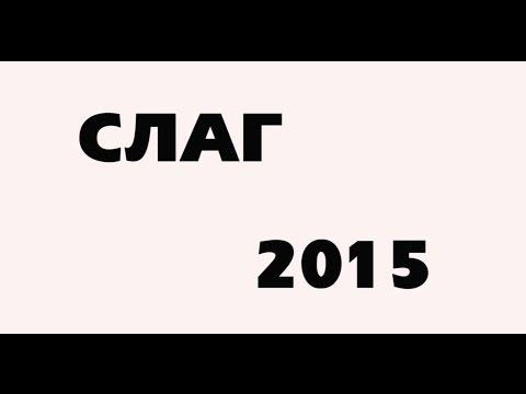 Слет лучших академических групп Свердловской области - 2015
