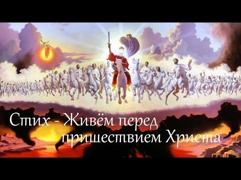 Cтихотворение - Живём перед пришествием Христа