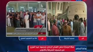 Mahmoud Abdel Aziz funeral Goodbye Mahmoud Abdel Aziz