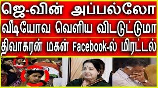 ஜெ-வின் வீடியோஆதாரத்தை வெளியிடுவேன் | AIADMK News | Latest News Today In Tamil| Latest Politics News