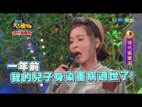 1105華視天王豬哥秀-現代嘉慶君第41集