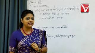 Online 'এ Tuition  ||  Subjects :- Class - VIII  'এর History