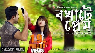 Bokhate Prem (2017)  Bengali Short Film   বখাটে প্রেম   Valentine Special   Prank King Entertainment