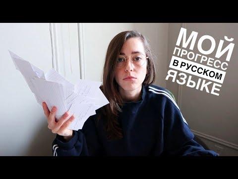 Мой прогресс в русском языке | Американка учит русский язык