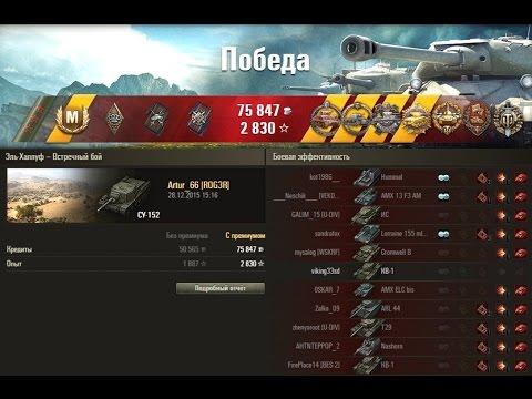 СУ-152 - Фугасный взрыватель пердаков! 11 фрагов и 5к урона! WoT Epic