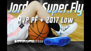 Jordan Superfly 2017 +MVP 最新实战测评!