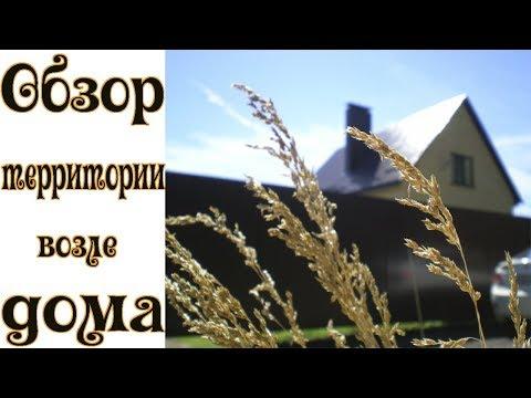 ОБЗОР ТЕРРИТОРИИ ВОЗЛЕ ДОМА/ ПРОСИЛИ? ПОЛУЧАЙТЕ!!! Домик в селе