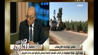 #هنا_العاصمة   سيف اليزل ينفي شائعة استشهاد حفيد المشير أبو غزالة خلال حادث سيناء الارهابي