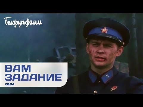 ВАМ ЗАДАНИЕ   Военная приключенческая драма