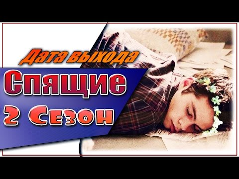 Спящие 2 Сезон Дата Выхода Сериала | #Спящие