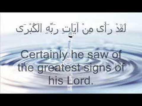 SURA NAJM (AYAH 1-26) BY SHAYKH SALAH BUKHATIR
