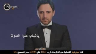 روني كسار - حق البنت 2016 Roni Kassar - Ha2 Albent
