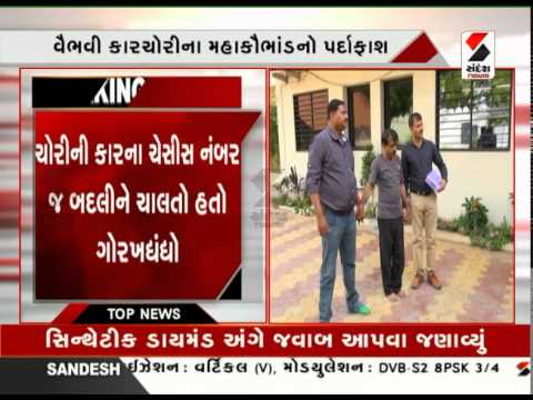 Sandesh News : Ahmedabad Crime Branch arrested, accused of stealing luxury cars