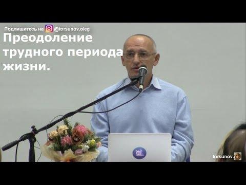 Преодоление трудного периода жизни  Торсунов О.Г. 02 Краснодар 21.01.2019