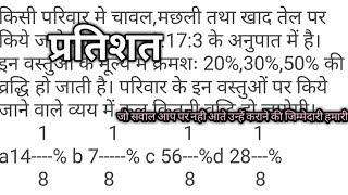 Percentage hard question/Ssc GD, RPF, police,दिल्ली पुलिस, jail warden /apna maths by Ankur Bhardwaj