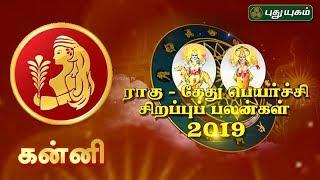 கன்னி !   ராகு-கேது பெயர்ச்சி சிறப்புப் பலன்கள் 2019   Rahu Ketu Peyarchi 2019
