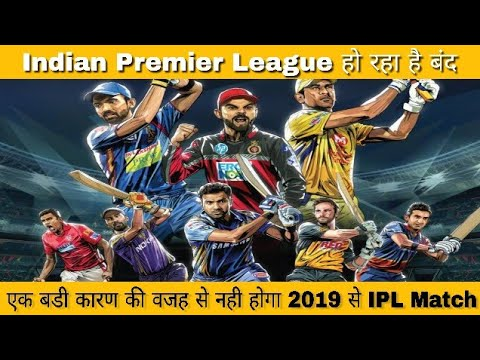 IPL 2019: IPL is Going to be close from 2019 due to major reasons | CSK, RCB, KXlP are disappointed