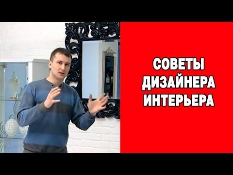 Видео как выбрать интерьер