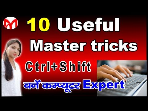 Become Keyboard Master with 10 useful Computer Keyboard Shortcut/ In Hindi.