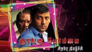 Kurangu Bommai Movie |  Vidharth, Delna Davis | Bharathiraja | Sirappu Nigazhchi | Kalaignar TV