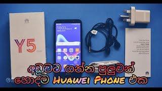 Huawei Y5:- (2018) Mobile Phone Unboxing Tutorial
