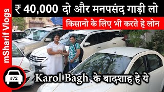 मात्र ₹40,000 देकर कोई भी कार ख़रीदे   Cheap Price Second Hand Cars In Karol Bagh   mSharif Vlogs