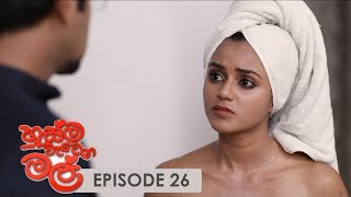 Husma Watena Mal | Episode 26 - (2019-07-06) | ITN