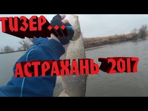 рыбалка в астрахани в мае 2017