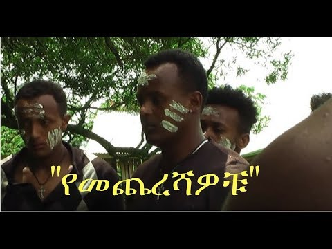 "Ethiopia:  ""የመጨረሻዎቹ"" Short Ethiopian Movie"