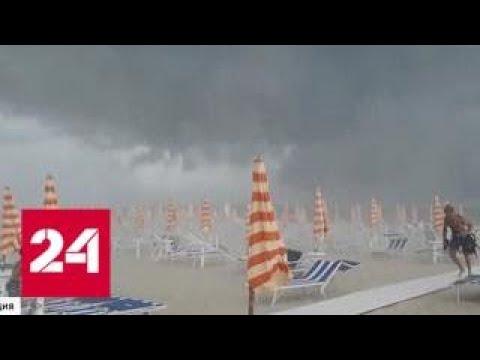 Ливень, град и жертвы: Южную Европу накрыл сильнейший циклон - Россия 24