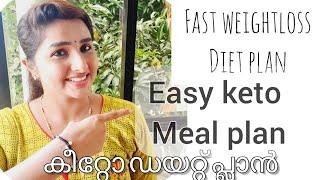Easy keto meal plan | Fast weight-loss diet plan | കീറ്റോ ഡയറ്റ് പ്ലാൻ